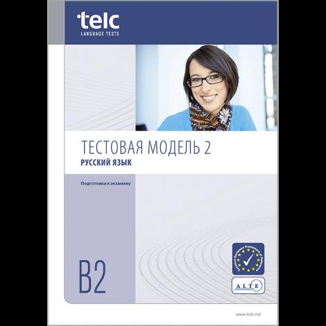 Tестовая модель 2, telc Русский язык B2